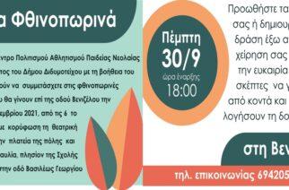 """Διδυμότειχο: Εκδήλωση """"Φύλλα Φθινοπωρινά"""" στο κέντρο της πόλης – Θετική πρωτοβουλία, αλλά αρκετά ερωτηματικά"""