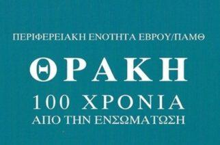 Διανομή του βιβλίου «Θράκη – 100 χρόνια από την ενσωμάτωση»