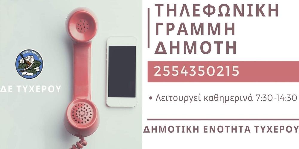 Σουφλί: Τηλεφωνική γραμμή εξυπηρέτησης Δημότη άρχισε να λειτουργεί στη Δημοτική Ενότητα  Τυχερού