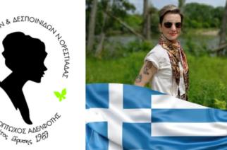 Ορεστιάδα: Επανεκλογή της Προέδρου Νικόλ Ιωαννίδου, στον Σύλλογο Κυριών και Δεσποινίδων – Η νέα διοίκηση
