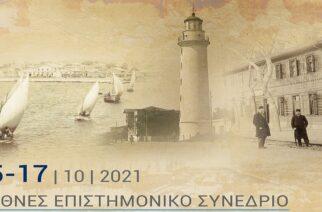 Διεθνές Επιστημονικό Συνέδριο: «Αλεξανδρούπολη: η ιστορία της πόλης και της περιοχής της»