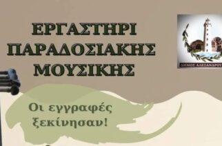 Η παράδοση επιστρέφει στο Δημοτικό Ωδείο Αλεξανδρούπολης – Επαναλειτουργεί το Εργαστήρι Παραδοσιακής Μουσικής