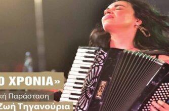 Συναυλία με την Σαμοθρακίτισσα Ζωή Τηγανούρια από την Περιφέρεια ΑΜΘ
