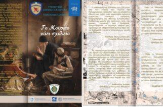 """Αλεξανδρούπολη: """"Το Μουσείο Πάει Σχολείο"""""""