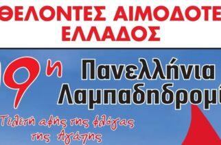 Διδυμότειχο: Πρόσκληση στην τελετή αφής της φλόγας 19ης Λαμπαδηδρομίας Εθελοντών Αιμοδοτών