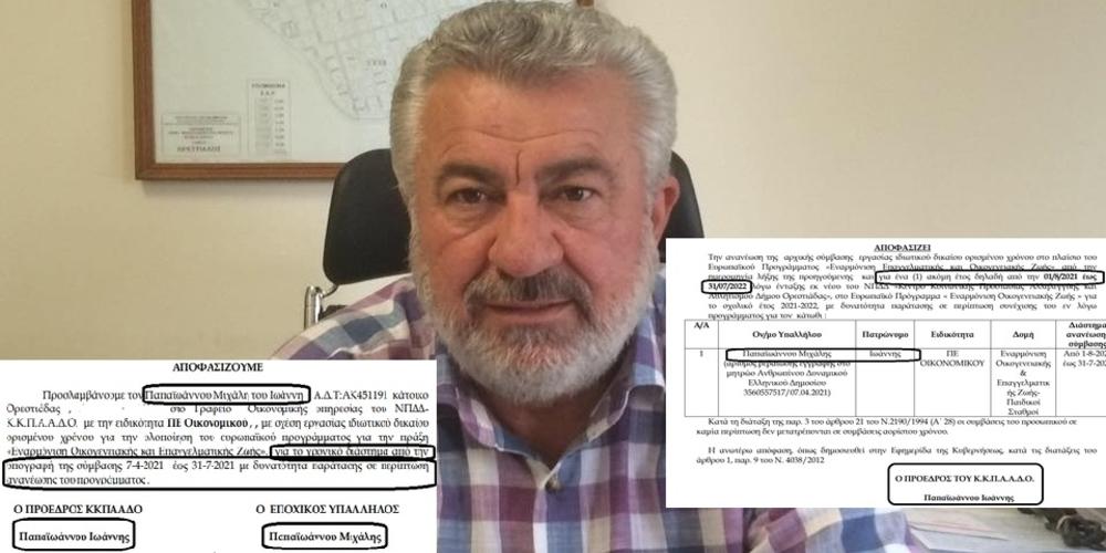 ΑΠΟΚΛΕΙΣΤΙΚΟ: Ντροπή, ο Πρόεδρος του ΚΚΠΑΑΔΟ Ορεστιάδας Γιάννης Παπαϊωάννου, προσέλαβε εκεί τον γιο του!!!