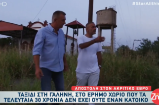 ΒΙΝΤΕΟ: Οδοιπορικό του STAR στο ερημωμένο, αλλά πανέμορφο χωριό Γαλήνη Κυπρίνου