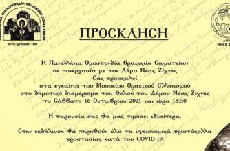 Έρχονται τα εγκαίνια του Μουσείου Θρακικού Ελληνισμού το ερχόμενο Σάββατο