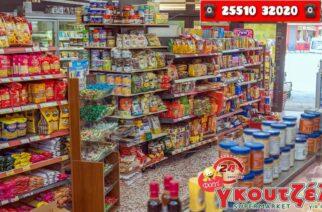 Αλεξανδρούπολη: Όλο το 24ωρο ότι και αν θέλεις, Super Market Γκουτζέλης