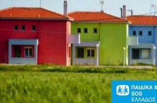Προσλήψεις: Τα Παιδικά Χωριά SOS Σαπών αναζητούν προσωπικό – ΔΕΙΤΕ περισσότερα