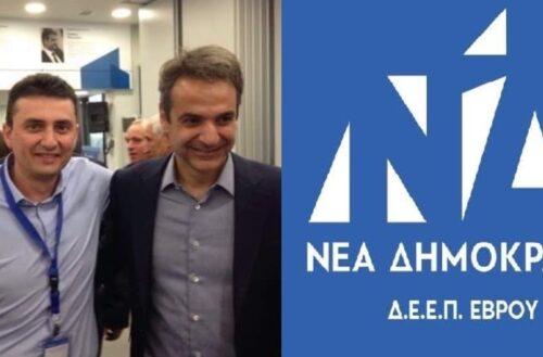 Με 63% επανεκλέχθηκε Πρόεδρος ΔΕΕΠ Έβρου της Ν.Δ. ο Άκης Παρασκευόπουλος – Ούτε μέλος ο Τζίμας