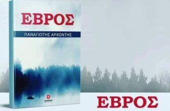 """""""ΕΒΡΟΣ"""": Το βιβλίο του Παναγιώτη Αρχοντή, για όσα έζησε ως στρατιωτικός στην περιοχή"""