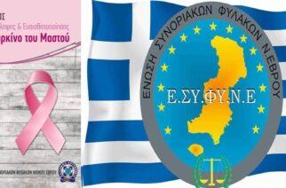 Συμβολική κίνηση ευαισθητοποίησης για τον καρκίνο του μαστού, απ' την Ένωση Συνοριοφυλάκων Έβρου