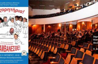 """Αλεξανδρούπολη: Θεατρική παράσταση """"Συγχαρητήρια  Προσλαμβάνεσθε"""", απ' την ομάδα εθελοντών """"ΚΙΝΗΣΟΥ"""" νεολαίας Σουφλίου"""