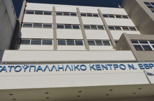 Το 31ο Εκλογοαπολογιστικό Συνέδριο του Εργατικού Κέντρου Έβρου διεξάγεται την Κυριακή